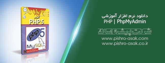 دانلود نرم افزار آموزشی جامع و تعاملی PhpMyAdmin | شرکت پیشرو آساک