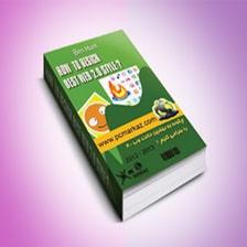کتاب چگونه وب 2 طراحی کنیم؟