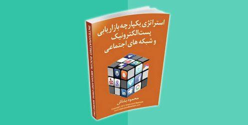 دانلود کتاب استراتژی یکپارچه بازاریابی اینترنتی نوشته محمود بشاش