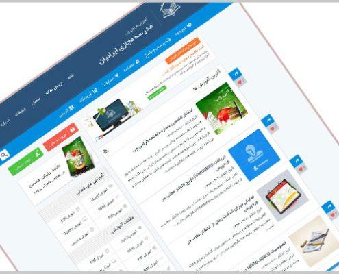 سایت مدرسه مجازی ایرانیان | شرکت پیشرو آساک