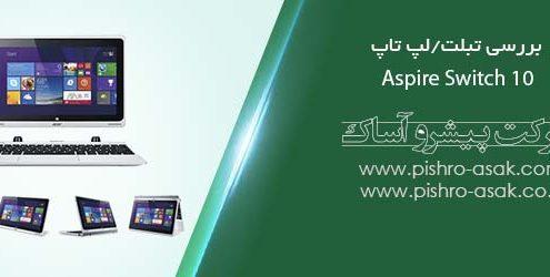 بررسی تبلت/لپ تاپ هیبریدی Aspire Switch 10 | شرکت پیشرو آساک