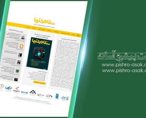 معرفی سایت ماهنامه تخصصی سلام دنیا | شرکت پیشرو آساک