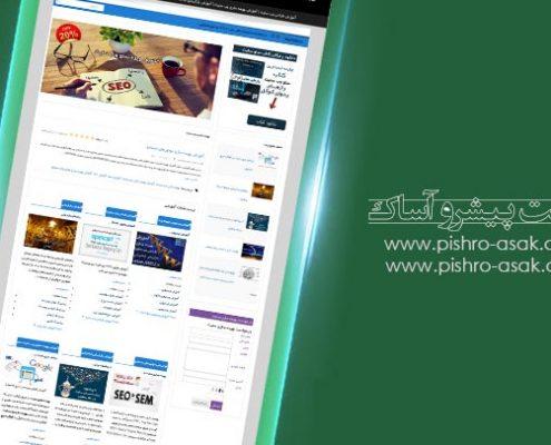 سایت مهندس محمدرضا سمیعی رفرقندی | شرکت پیشرو آساک