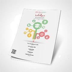طراحی و صفحه آرایی ماهنامه مولانامه 2