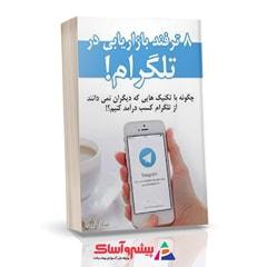 کتاب 8 ترفند بازاریابی در تلگرام!