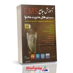 کتاب آموزش جامع مدیریت محتوا (CMS)