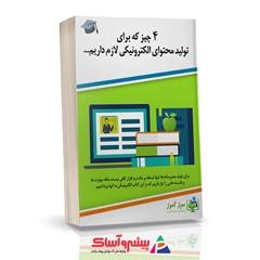 کتاب 4 چیز که برای تولید محتوای الکترونیکی لازم داریم