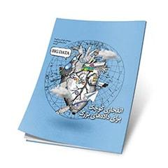 ماهنامه پیوست شماره 46