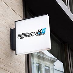 طراحی لوگو فروشگاه کیانی اسپرت