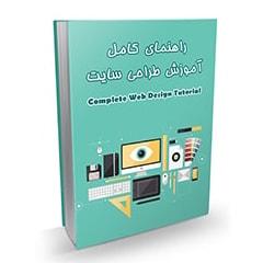 کتاب طراحی سایت