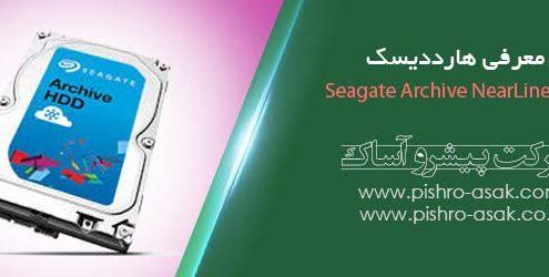 بررسی هارددیسک Seagate Archive NearLine 8TB | شرکت پیشرو آساک