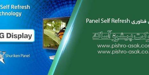 معرفی فناوری Panel self Refresh شرکت اینتل | شرکت پیشرو آساک