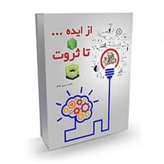 کتاب از ایده تا ثروت