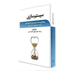 کتاب سیستم سازی