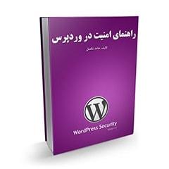 دانلود کتاب راهنمای امنیت در وردپرس
