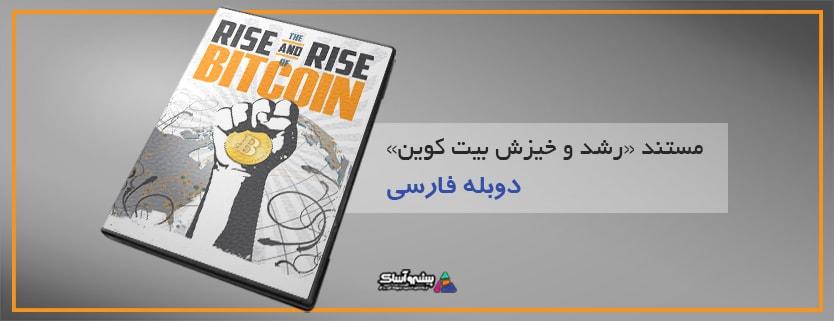 دانلود مستند رشد و خیزش بیت کوین با دوبله فارسی