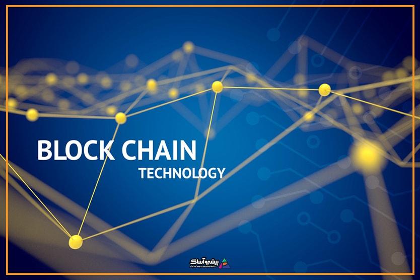 معرفی تکنولوژی BlockChain