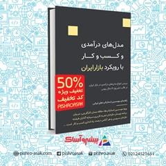مدل های درآمدی و کسب و کار با رویکرد بازار ایران