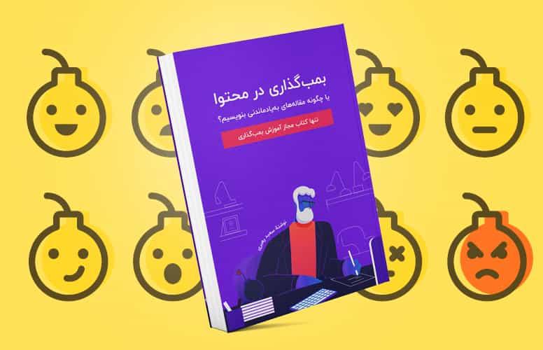 دانلود کتاب بمب گذاری در محتوا نوشته سعید رهبری | آژانس تبلیغاتی نوین