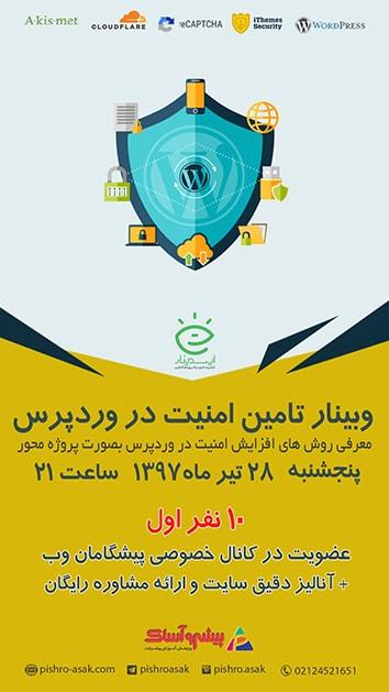 وبینار تامین امنیت در وردپرس