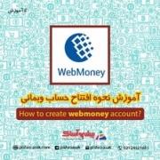 آموزش افتتاح حساب در وبمانی