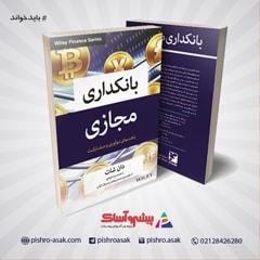 کتاب بانکداری مجازی