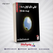 کتاب نهایی سازی فروش به سبک تاو