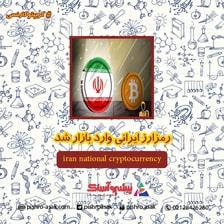 رمزارز ایرانی