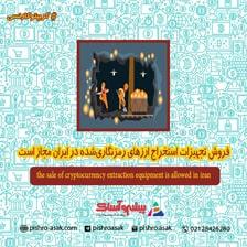 فروش تجهیزات استخراج ارزهای رمزنگاریشده در ایران