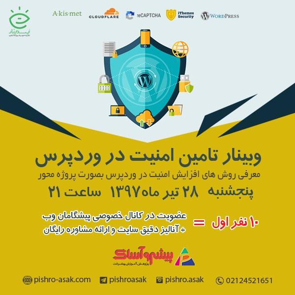 دانلود وبینار تامین امنیت در وردپرس