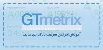 آموزش افزایش سرعت بارگذاری سایت در جی تی متریکس | آموزش GTmetrix