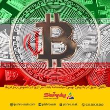 پیش نویس سیاستنامه بانک مرکزی در خصوص رمز ارزها