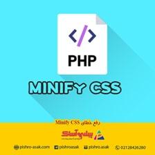 رفع خطای Minify CSS