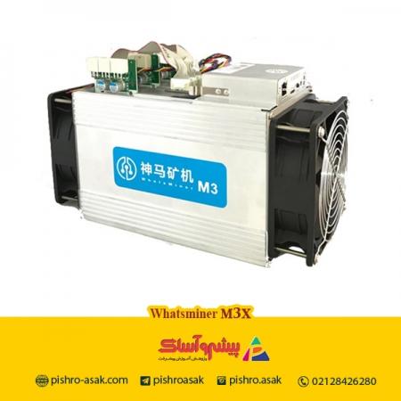 خرید دستگاه استخراج M3X