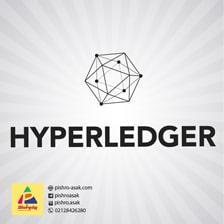 هایپر لجر چیست؟